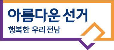 전남 지방선거 선거법 위반 조치 34% 감소…당선인 4명 고발