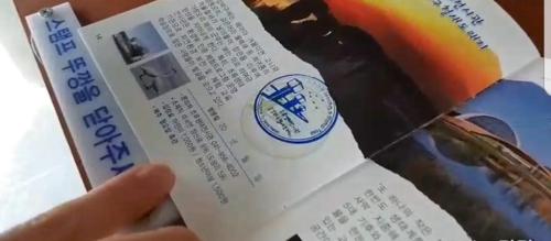 서천 주요 관광지에서 찍어주는 스탬프
