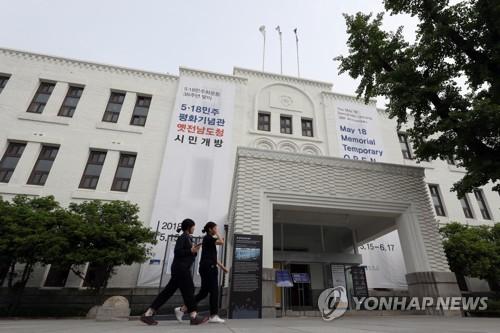 5·18 역사현장인 옛 전남도청 [연합뉴스 자료사진]