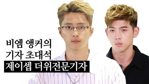 """[뉴스 읽어주는 셀럽] 카드의 비엠·제이셉 """"일이 잘 안되나요? 더위 탓.."""