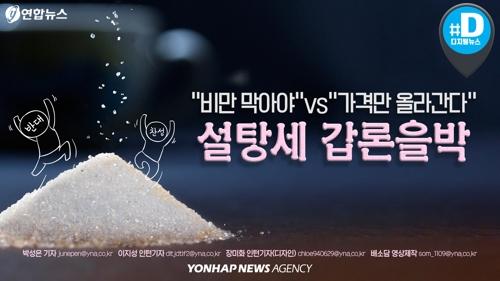 """[모션그래픽] """"비만 막아야"""" vs """"가격만 오른다""""…설탕세 갑론을박"""