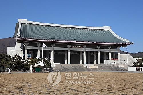 천안 독립기념관 겨레의 집