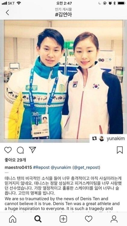 피겨여왕 김연아 데니스 텐의 비극적 소식에 충격적(종합)