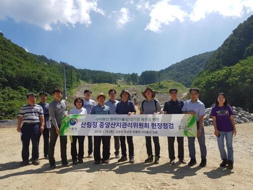 산림청 중앙산지관리위 정선 가리왕산 복원 현장점검