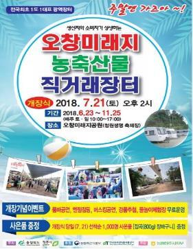 오창 미래지공원서 토·일요일 농산물 직거래장터 운영