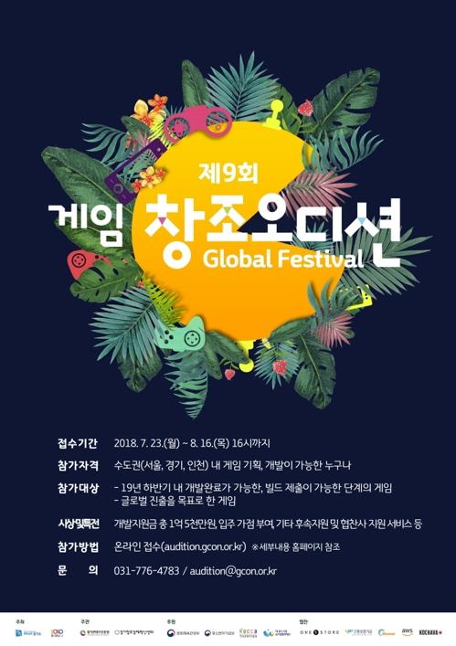 경기도, 게임창조오디션 참가자 모집