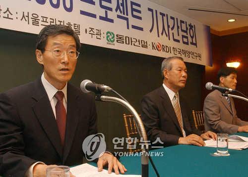 '돈스코이호 추정 선박 발견' 기자회견