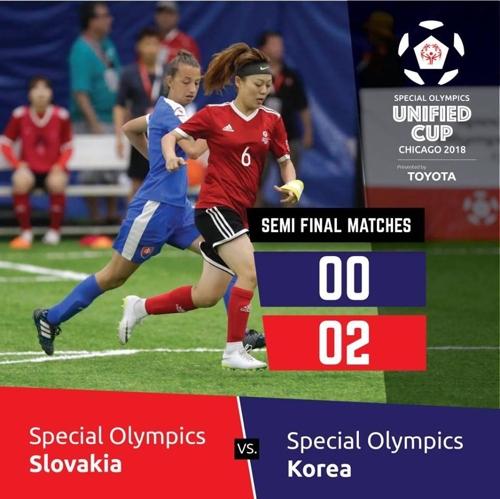 시카고 스페셜올림픽 출전 한국 여자축구, 결승 진출 좌절