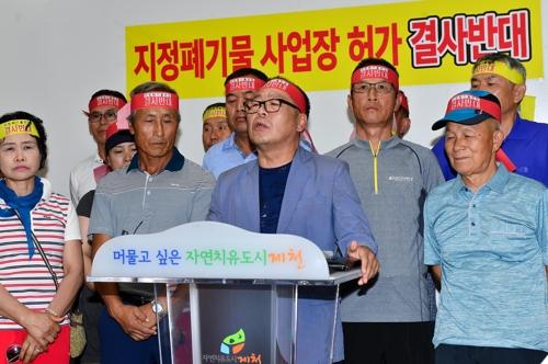 제천 주민들 지정 폐기물 재활용 처리 공장 가동 반대