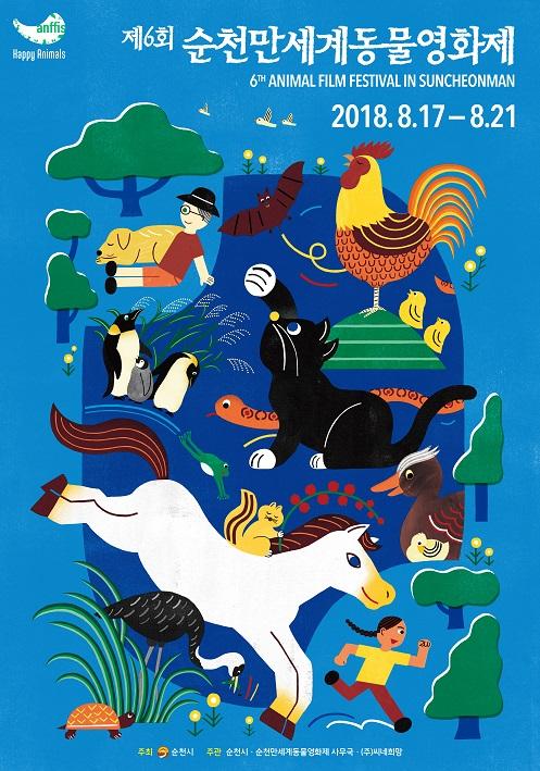 순천만세계동물영화제 다음달 17일 시작…개막작은 '동물원'
