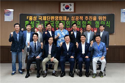 홍성군-영화인총연합회 국제단편영화제 추진 업무협력 협약