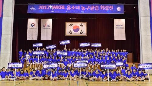 WKBL, 28~29일까지 '유소녀 클럽 최강전' 개최