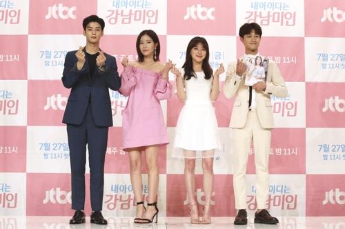 '내 아이디는 강남미인' 제작발표회[JTBC 제공]