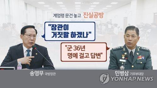 국방부 감사관실, 송영무 발언 폭로 민병삼 대령 PC 조사