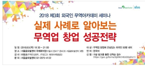 서울글로벌센터, 외국인 대상 무역업 창업 세미나
