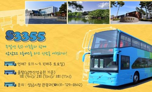 성남지역 2층 버스, 토요일엔 시내 관광명소 오간다