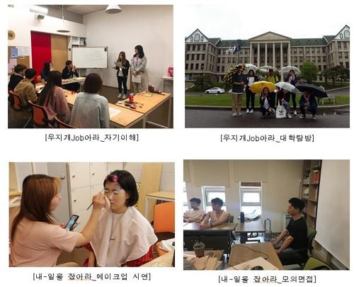 이주배경청소년재단, 하반기 진로지원 프로그램 참가자 모집