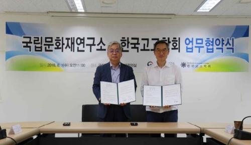 국립문화재연구소·한국고고학회 업무협약