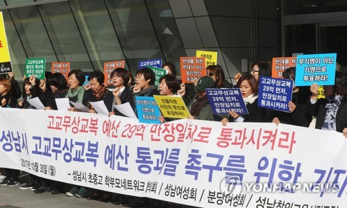 경기 무상교복 현물 vs 현금 여론조사…결과 주목