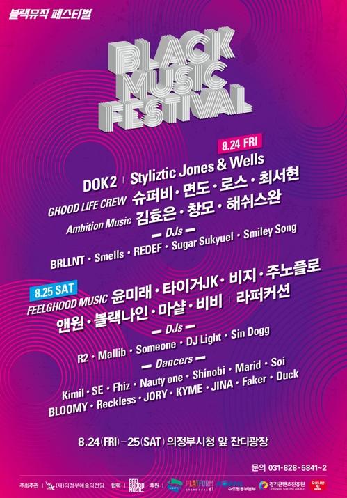 타이거JK∼도끼 핫한 힙합 뮤지션 의정부 무대에
