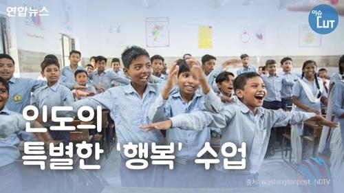 [이슈 컷] 인도의 특별한 '행복' 수업