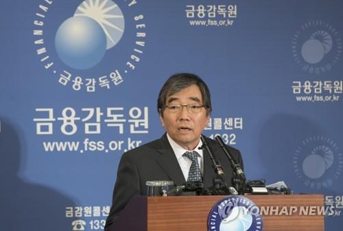 윤석헌 금감원장, 아·태 감독기관장 회의 참석