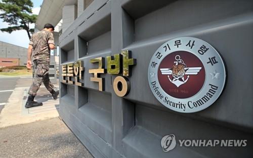 기무개혁 비군인 감찰실장 카드…철저한 인적청산 예고