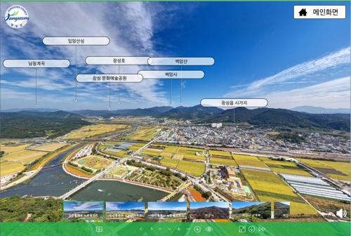 장성 관광명소 15곳 항공 VR 영상으로 체험하세요