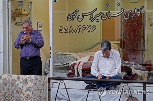 테헤란 대시장의 카펫 상인[AFP=연합뉴스자료사진]