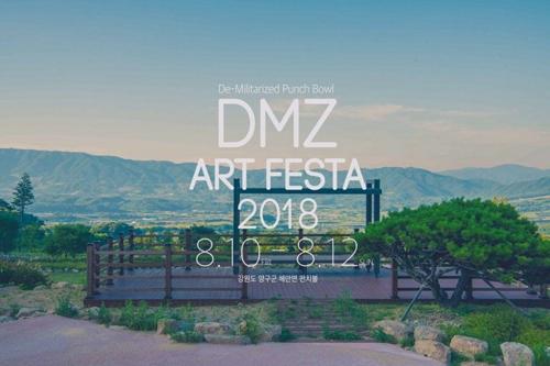 양구 펀치볼에 평화·예술 꽃이 핀다…DMZ 아트페스타 개최