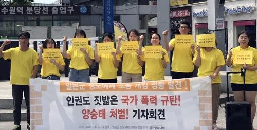 경기평화나비 위안부 소송에 개입한 양승태 처벌해야