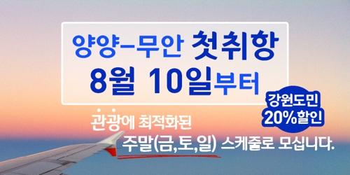 한 시간 만에 이동 무안∼양양공항 특별편 운영