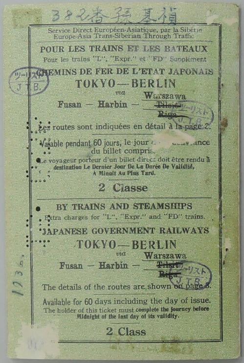 시베리아 철도 승차권