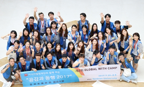 아시아발전재단, 재외동포 청년 초청 '공감과 동행' 캠프