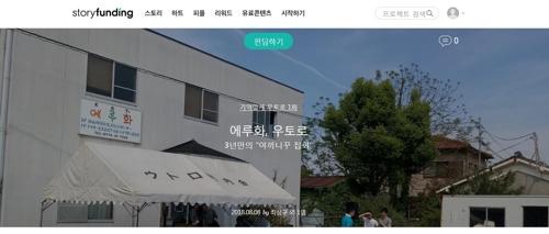 """""""日 우토로 투쟁역사 디지털보관 위한 펀딩에 참여해 주세요"""""""