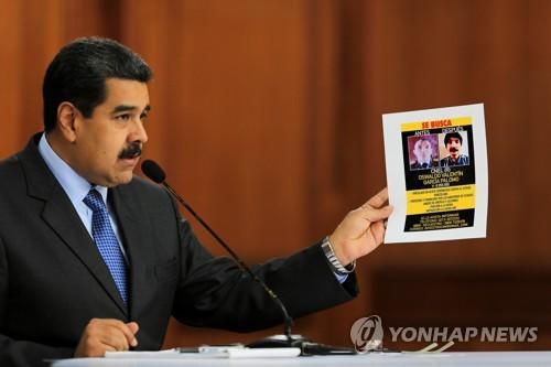 베네수 마두로 대통령 야당의원 2명 드론 암살미수에 가담