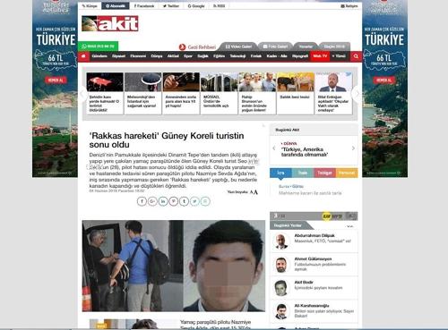 터키 패러글라이딩 사망사고 두달 흘렀지만 수사·보상 '감감'
