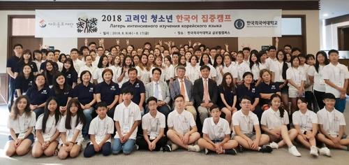 러시아·카자흐 고려인 청소년들, 모국서 '한국어 캠프'