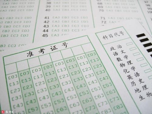 중국 허난성서 대입 모의시험 부정행위 의심사례 나와