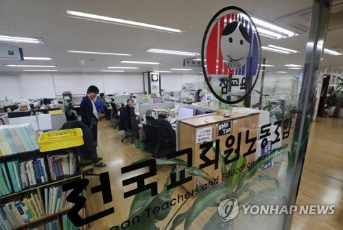 전교조, 北교원단체 만나 남북 교육교류 제안