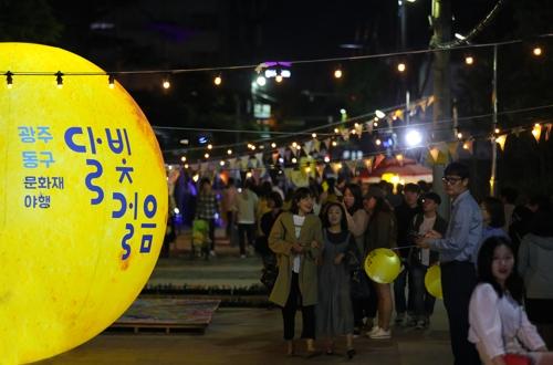 광주 동구 문화재야행 '달빛걸음'
