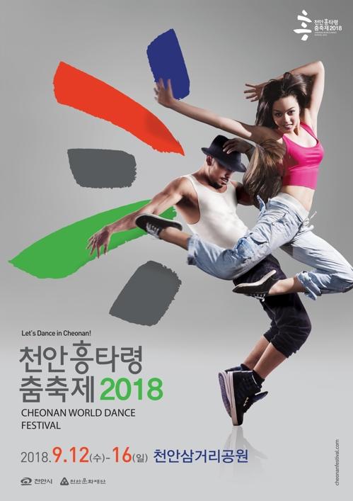 천안흥타령축제 포스터 [천안시 제공=연합뉴스]