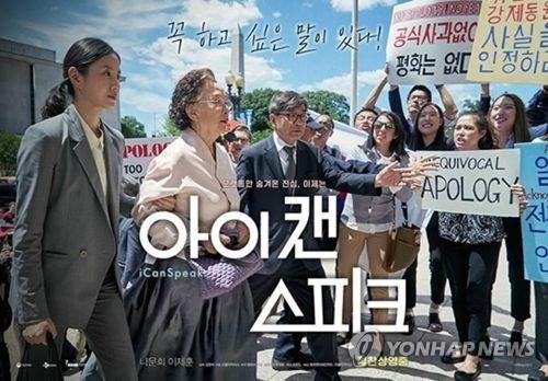 영화 '아이 캔 스피크' 포스터[연합뉴스 자료사진]