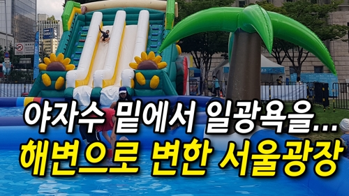 [VR] 워터슬라이드와 일광욕 바캉스를 서울광장에서!