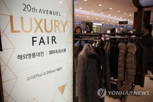 롯데백화점 해외 명품 행사 모습