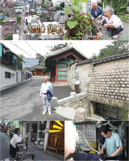 '김영철의 동네한바퀴'[KBS 제공]