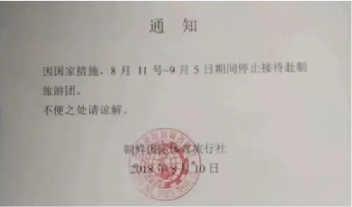 북한 측이 중국 여행사들에 보낸 단체 여행 잠정 중단 통지문