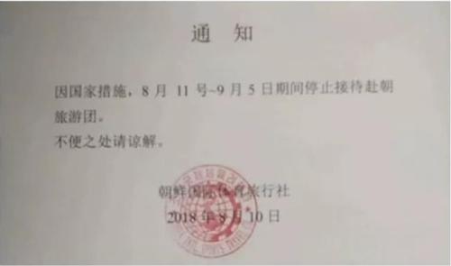 북한, 중국여행사들에 단체관광 잠정 중지 통보