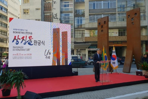 브라질 상파울루에 한인 이민 55주년 상징물 '우리' 완공