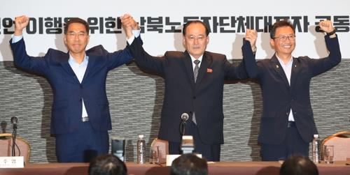 지난 10일 남북 3개 노동단체 공동기자회견